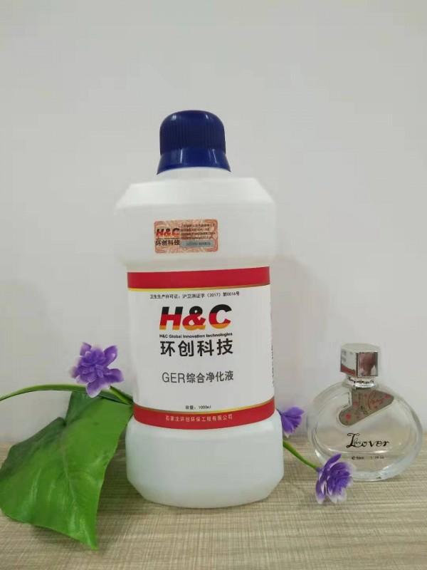 GER綜合凈化液
